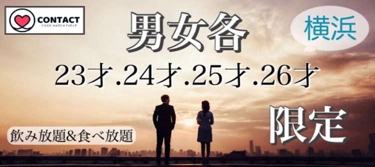 ♡23才24才25才26才♡限定♡同年代パーティ@横浜