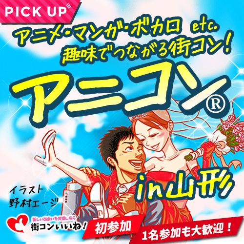 第45回 アニメ好きの街コン「アニコン山形」
