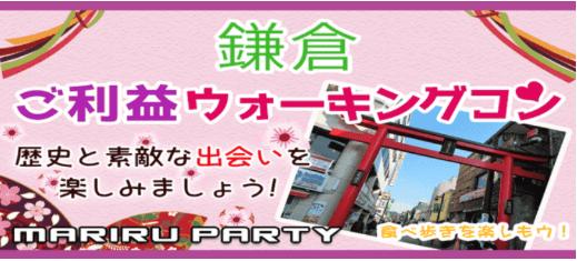 【実はアニメ、漫画好きな方限定】  鎌倉ウォーキングデートコン☆ 歴史と風情が溢れる街を散策して男女の仲を深めよう♡ 2/23開催