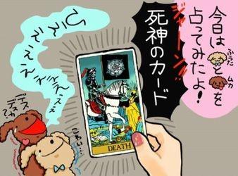第2回 怖い絵柄のカードも意味を知ると見方が変わりませんか?