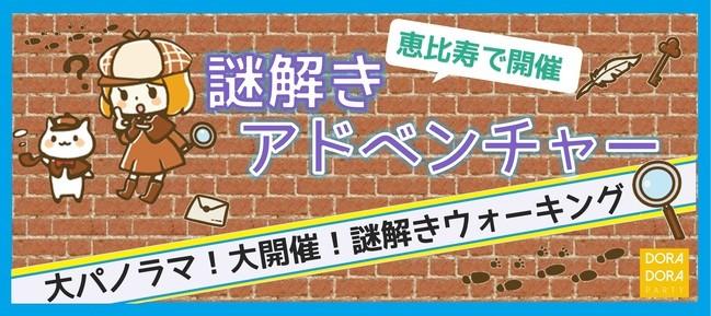 3/16 恵比寿 恋する謎解きウォーキング街コン