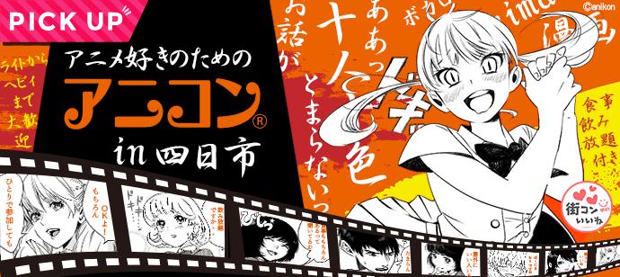 アニメ好きの街コン「アニコンin四日市」