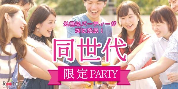 1人参加大歓迎×25~35歳の同世代パーティー