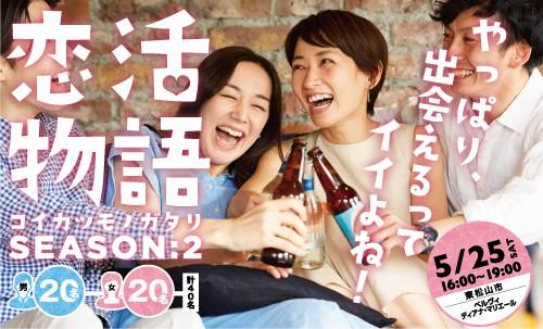 第2回 恋活物語シーズン2