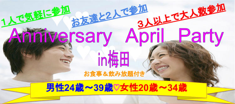 Anniversary April Party in 梅田