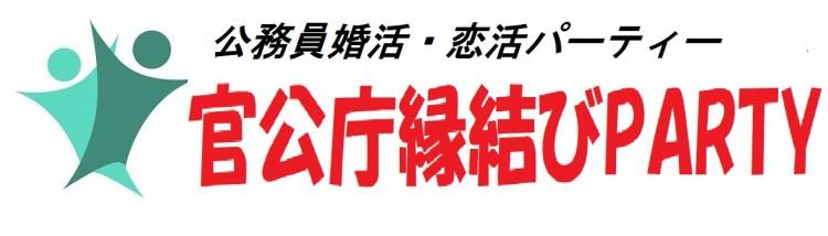 官公庁縁結びPARTY