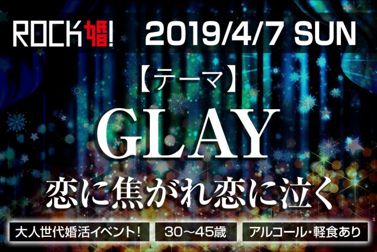 第40回 【ROCK婚!】GLAY好き