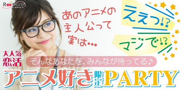青山で♪アニメコン~同世代限定編~