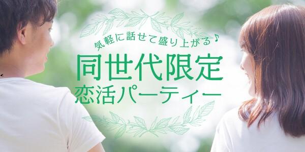 1人参加大歓迎×平成生まれ恋活パーティー