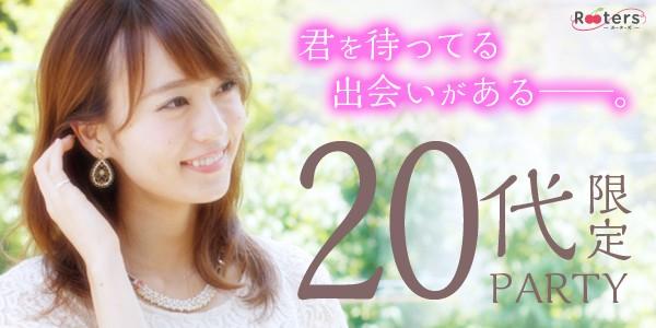 20代恋活パーティー♪