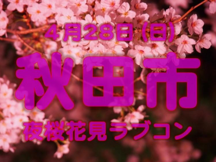 秋田市★桜の季節の恋物語 ~お花見で素敵な出会いを~