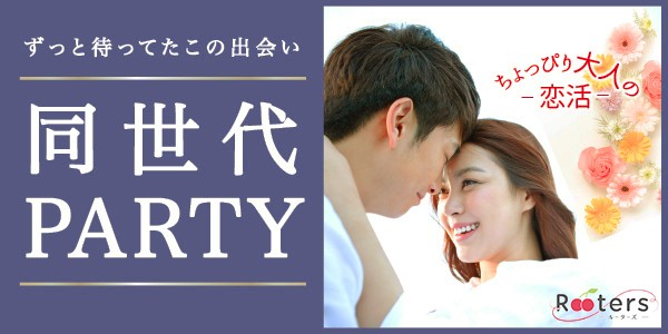 【1人参加限定】大人交流パーティー♪