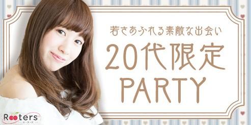 青山で♪20代恋活パーティー