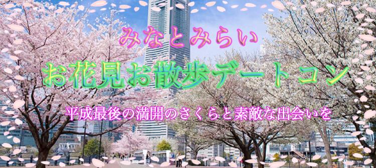 平成最後の桜の下でお花見お散歩デートコン@みなとみらい