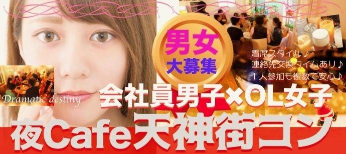 社会人男子xOL女子 天神Cafeコン