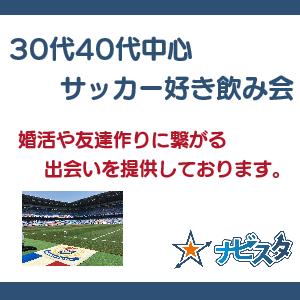 渋谷 サッカー好き飲み会