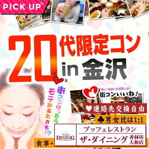20代限定コン金沢(香林坊大和ダイニング