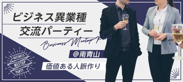 ビジネス異業種交流パーティー@南青山〜価値ある人脈作り〜