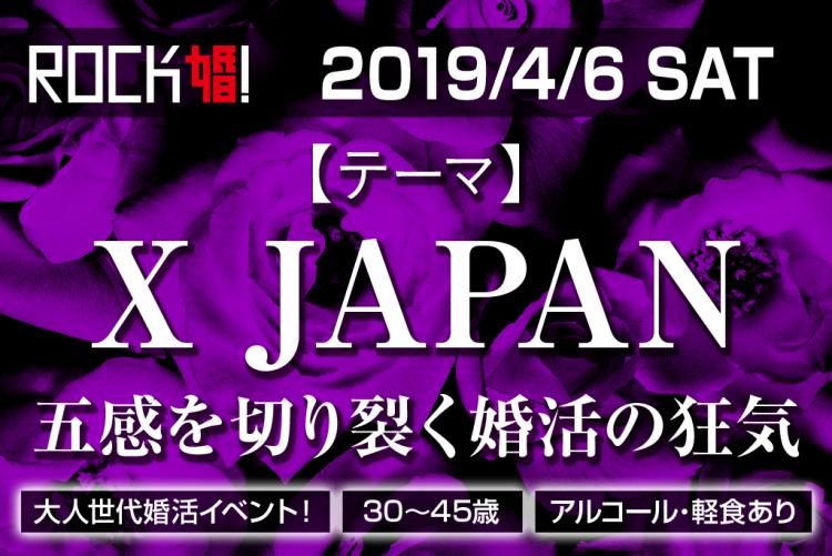 第39回 【ROCK婚!】X JAPAN好き