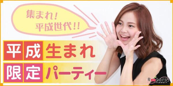 1人参加限定×平成生まれ恋活パーティー
