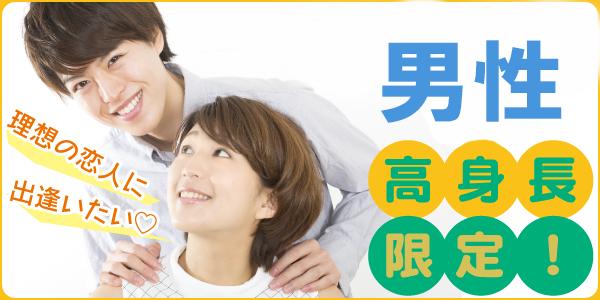 高身長男子&高身長男子好き女子限定@青山