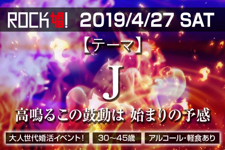 第43回 【ROCK婚!】J好き