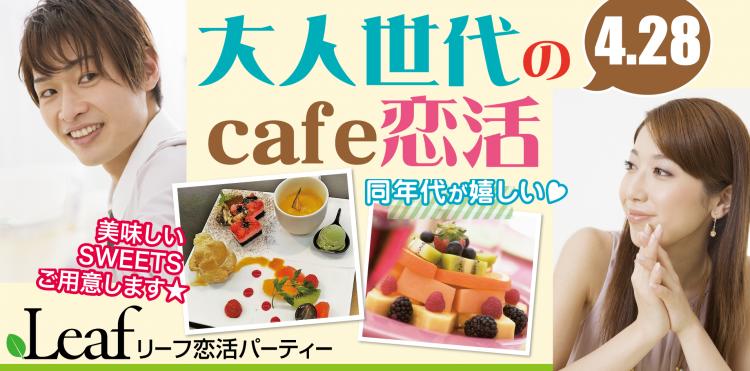 男性は30〜42歳!大人世代のcafe恋活!