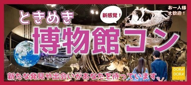 3/16 上野 春の博物館ウォーキング街コン