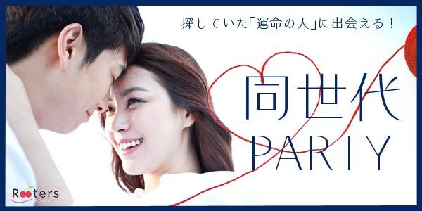 大阪で♪1人参加限定&25歳~35歳限定恋活パーティー