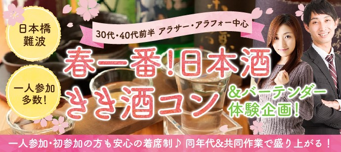 30〜40代前半 人気の日本酒飲比べ
