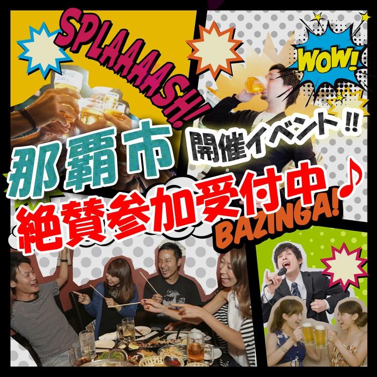 第42回 沖縄コン 7周年大感謝祭!!