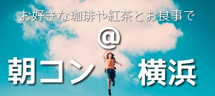 火曜日の朝コン@横浜〜素敵な朝から始まる素敵な一日〜