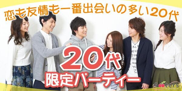BBQ×1人参加限定×20代限定恋活