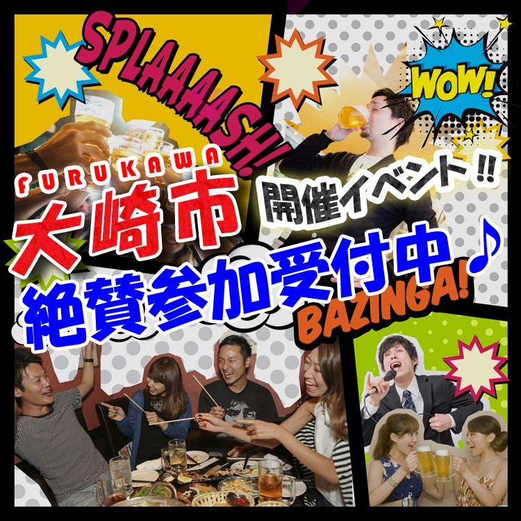 第52回 古川コン 7周年大感謝祭!!