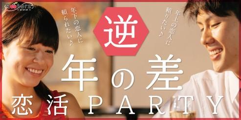 1人参加限定×逆年の差恋活パーティー