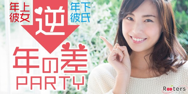 1人参加大歓迎×逆年の差恋活パーティー@青山