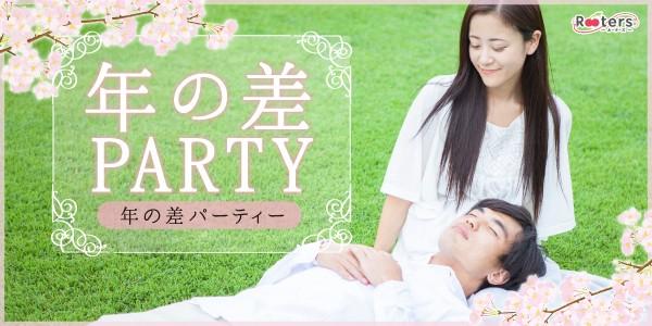 大阪で♪少し大人の年の差恋活パーティー♪