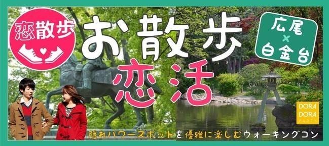 3/16 広尾×白金台easyウォーキング街コン