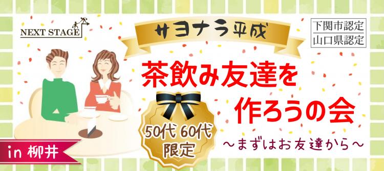【50代60代】茶飲み友達を作ろうの会 ~まずはお友達から~