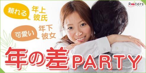 1人参加限定&大人年の差恋活パーティー