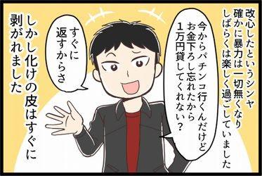 第25回 元彼シンヤとのエピソード(7)