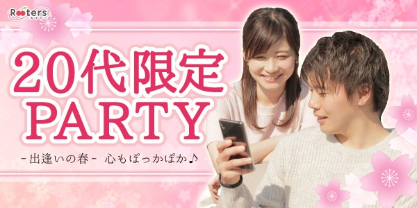 20代恋活パーティー