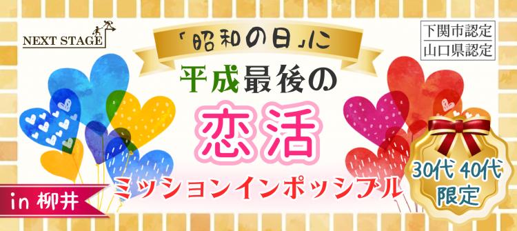 【30代40代】「昭和の日」に平成最後の恋活 IN 柳井