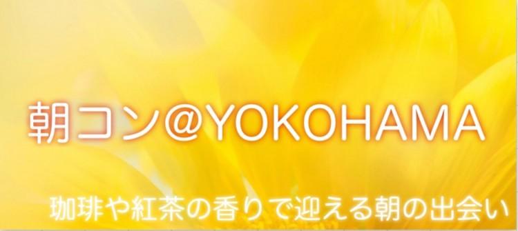 金曜日の朝コン@横浜〜素敵な朝から始まる素敵な一日〜