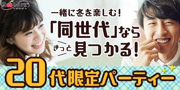 1人参加限定&20代安心恋活パーティー