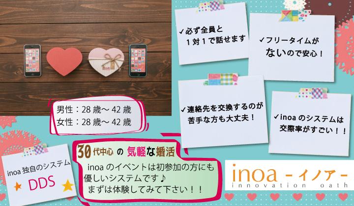 30代の気軽な婚活 in 長崎