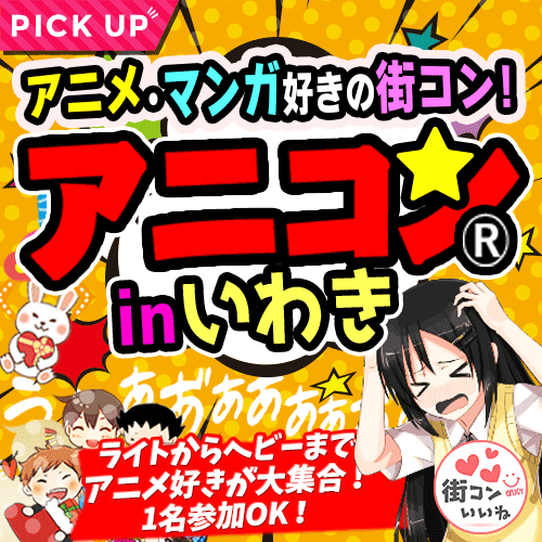 アニメ好きの街コン「アニコンinいわき」