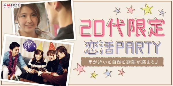 1人参加大歓迎×20代恋活パーティー