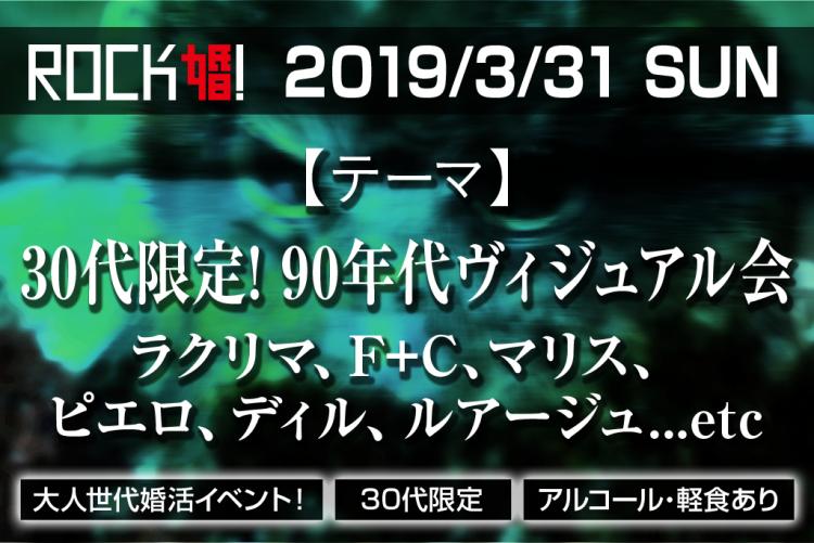 第38回 【ROCK婚!】90年代ヴィジュアル会