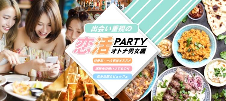 出会い重視で恋活パーティー!完全着席&全員交流◇松江